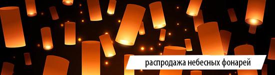 Купить небесные Китайские фонарики оптом
